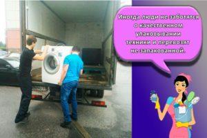 Как правильно перевозить стиральную машину, советы по транспортировке