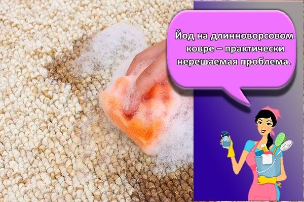 пятно на ковре