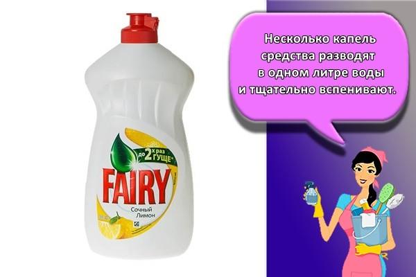 Несколько капель средства разводят в одном литре воды и тщательно вспенивают.