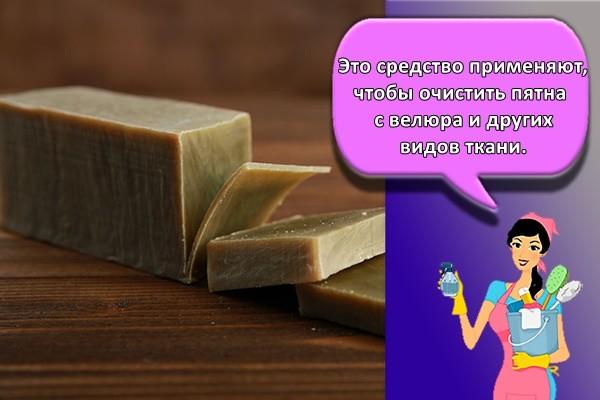 Это средство применяют, чтобы очистить пятна с велюра и других видов ткани.