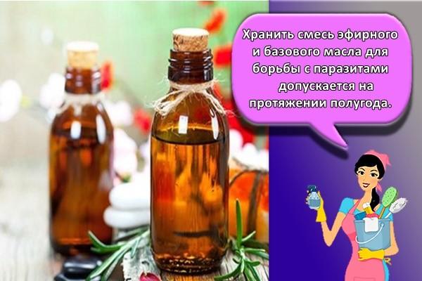 Хранить смесь эфирного и базового масла для борьбы с паразитами допускается на протяжении полугода.