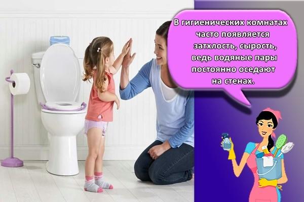 В гигиенических комнатах часто появляется затхлость, сырость, ведь водяные пары постоянно оседают на стенах.