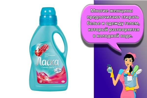 Многие женщины предпочитают стирать белье и одежду гелем, который растворяется в холодной воде