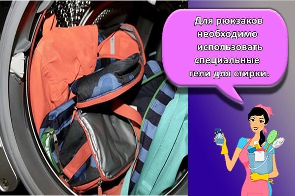 Для рюкзаков необходимо использовать специальные гели для стирки