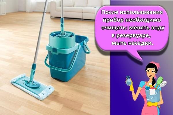 После использования прибор необходимо очищать: менять воду в резервуаре, мыть насадки.