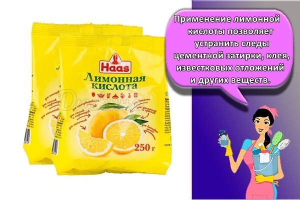 Применение лимонной кислоты позволяет устранить следы цементной затирки, клея, известковых отложений и других веществ.