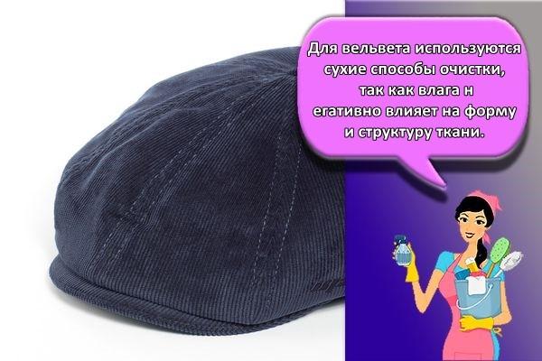 вельветовая кепка