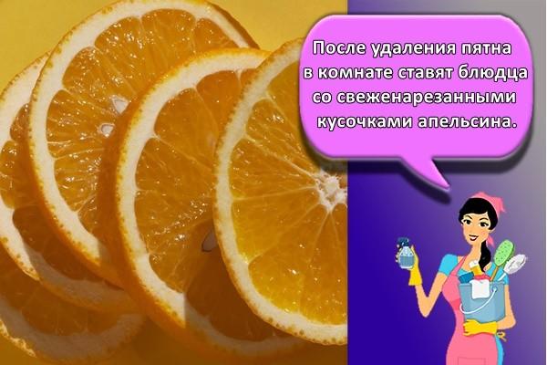 После удаления пятна в комнате ставят блюдца со свеженарезанными кусочками апельсина