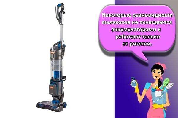 Некоторые разновидности пылесосов не оснащаются аккумуляторами и работают только от розетки.
