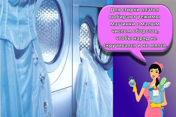 Для стирки платья выбирают режимы машинки с малым числом оборотов, чтобы наряд не скручивался и не мялся.