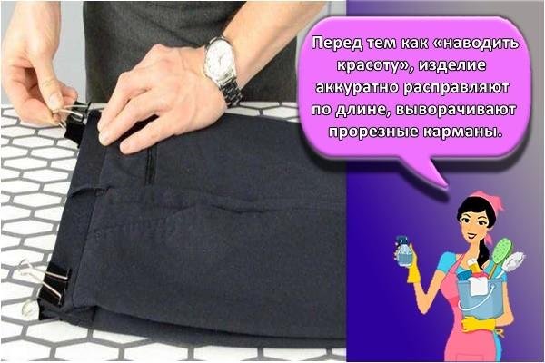 Перед тем как «наводить красоту», изделие аккуратно расправляют по длине, выворачивают прорезные карманы.
