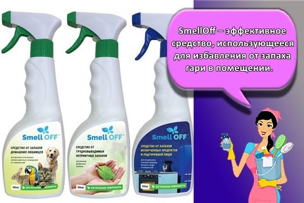 SmellOff – эффективное средство, использующееся для избавления от запаха гари в помещении.