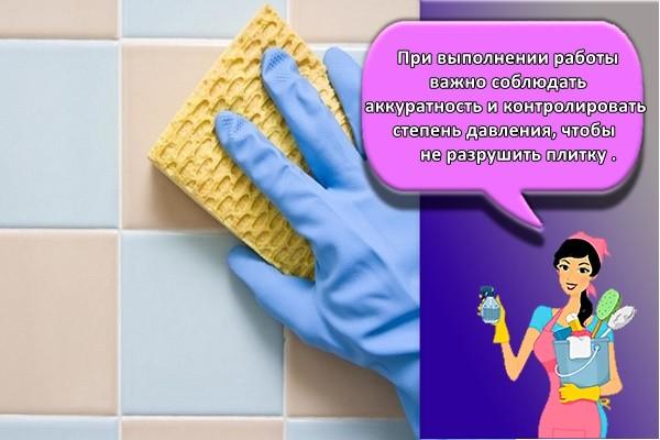 При выполнении работы важно соблюдать аккуратность и контролировать степень давления, чтобы не разрушить плитку