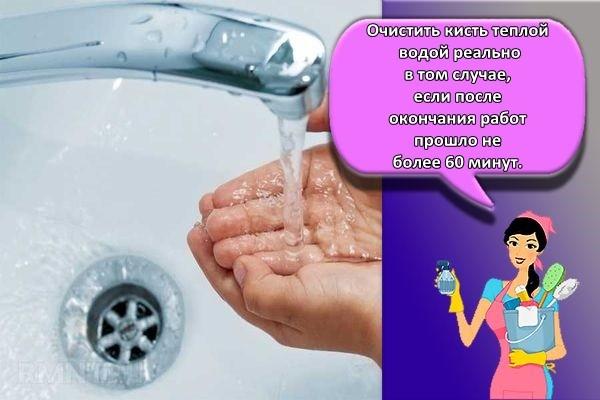 тепла вода