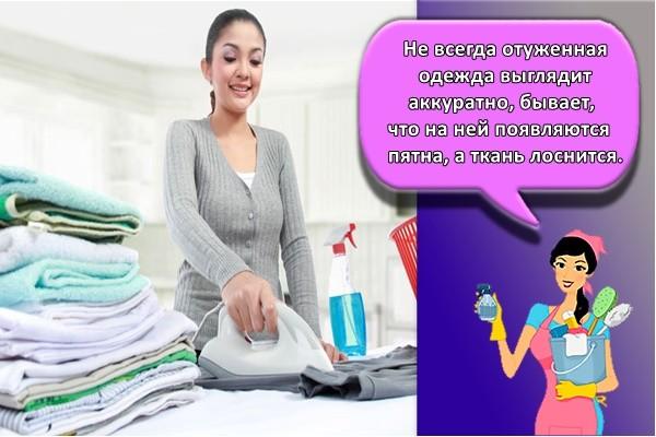 Не всегда отуженная одежда выглядит аккуратно, бывает, что на ней появляются пятна, а ткань лоснится.