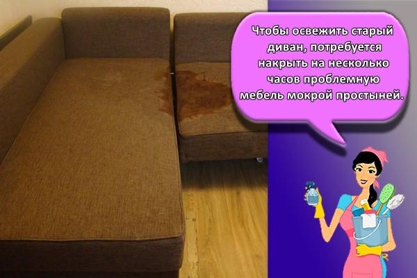 Чтобы освежить старый диван, потребуется накрыть на несколько часов проблемную мебель мокрой простыней.