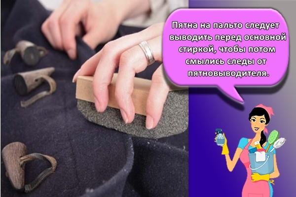 Пятна на пальто следует выводить перед основной стиркой, чтобы потом смылись следы от пятновыводителя.