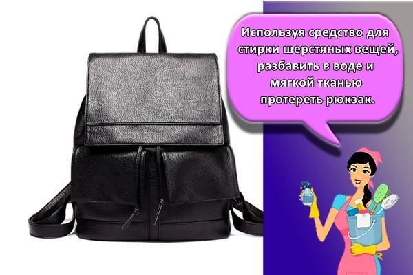 Используя средство для стирки шерстяных вещей, разбавить в воде и мягкой тканью протереть рюкзак.