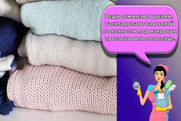 Вещи отжимают руками, раскладывают на ровной поверхности под махровую простыню или полотенце.