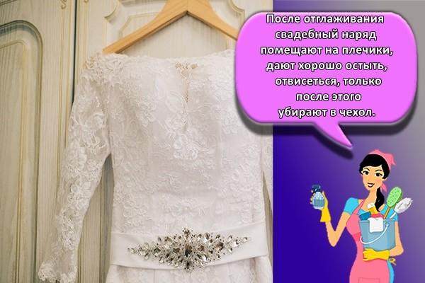 после отглаживания свадебный наряд помещают на плечики, дают хорошо остыть, отвисеться, только после этого убирают в чехол.