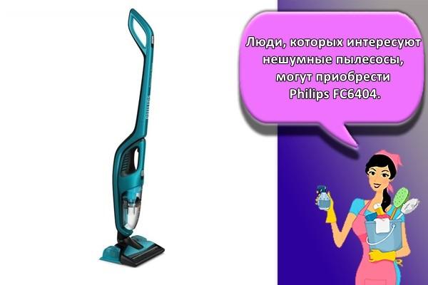 Люди, которых интересуют нешумные пылесосы, могут приобрести Philips FC6404.
