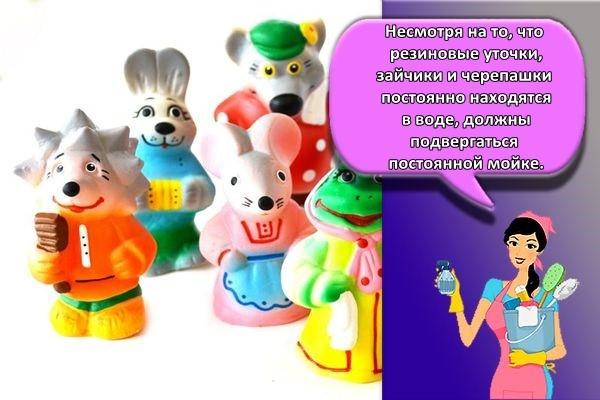 резиновые игрушки
