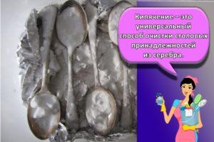 23 лучших средства, как в домашних условиях можно очистить столовое серебро