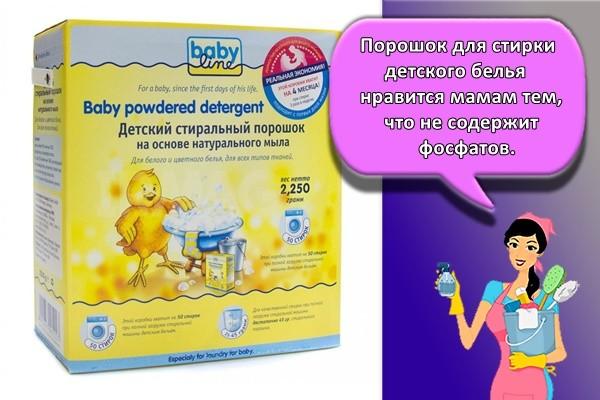 Порошок для стирки детского белья нравится мамам тем, что не содержит фосфатов,