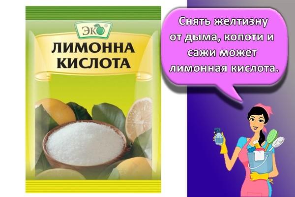 Снять желтизну от дыма, копоти и сажи может лимонная кислота.