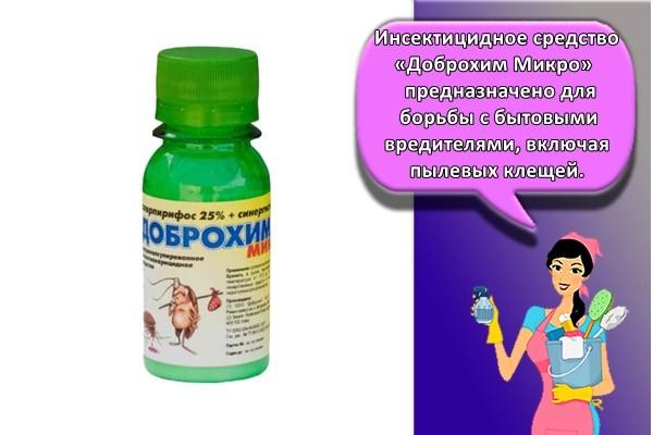 Инсектицидное средство «Доброхим Микро» предназначено для борьбы с бытовыми вредителями, включая пылевых клещей.