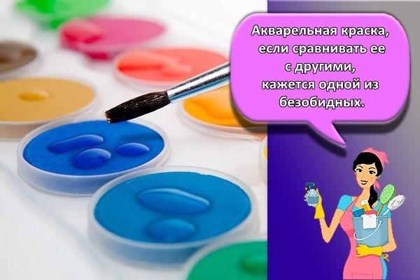 акварельная краска