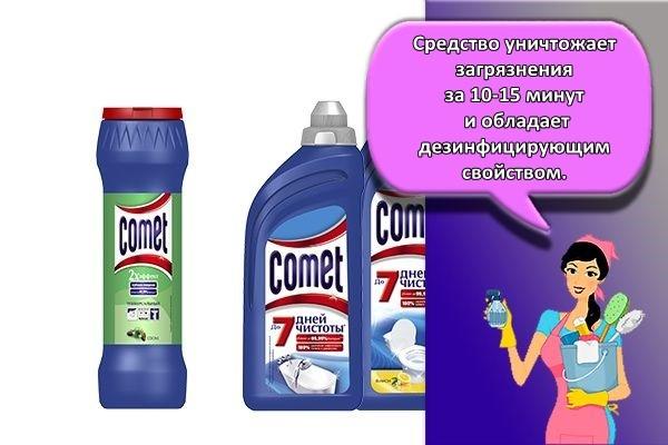 средство комет