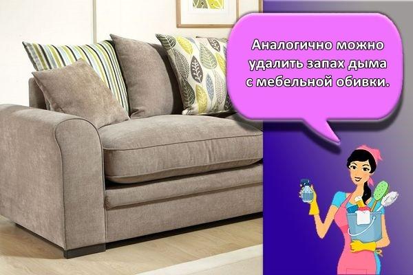запах с мебели