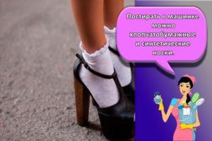 Как быстро отстирать белые носки в домашних условиях в машинке и вручную