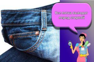 Как правильно постирать джинсы вручную и в стиральной машине, температура и режим