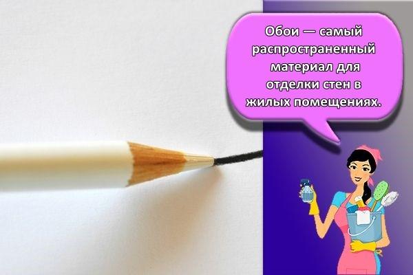 обои и карандаш
