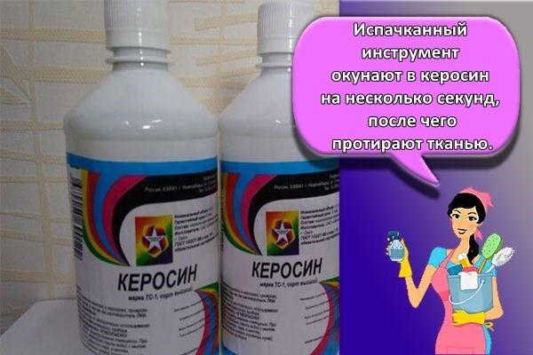 керосин средство