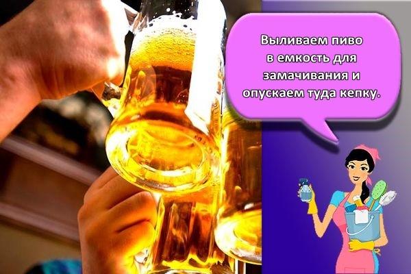 пиво решение