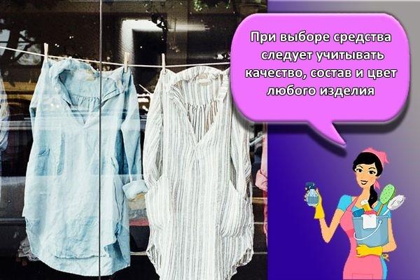 разная одежда