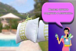 Как стирать подушки из разных материалов в домашних условиях