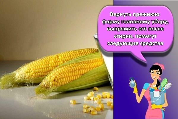 крахмал и кукуруза
