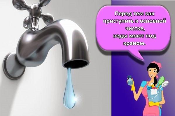 проточная вода