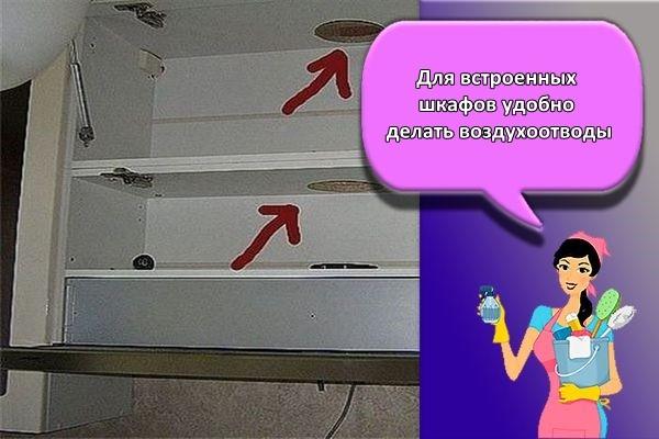 воздухоотвод в шкафу