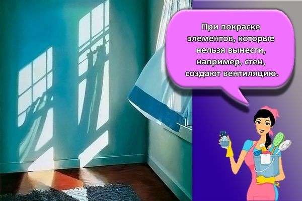 проветривание комнаты