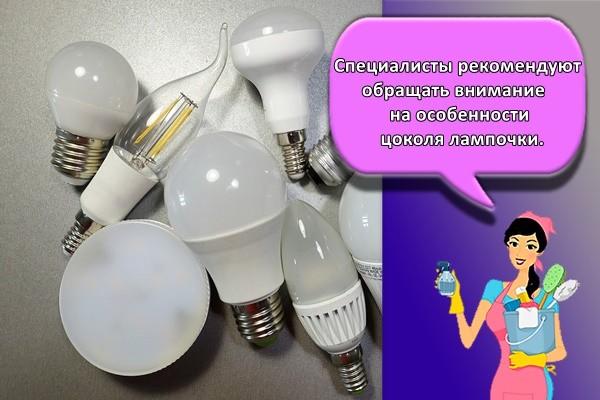 Специалисты рекомендуют обращать внимание на особенности цоколя лампочки.