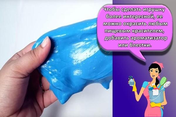 Чтобы сделать игрушку более интересной, ее можно окрасить любым пищевым красителем, добавить ароматизатор или блестки.