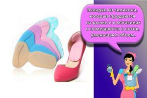 14 простых и действенных способов уменьшения размера обуви