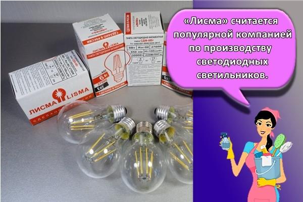 «Лисма» считается популярной компанией по производству светодиодных светильников