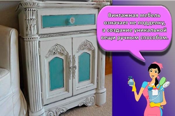 Винтажная мебель означает не подделку, а создание уникальной вещи ручным способом.