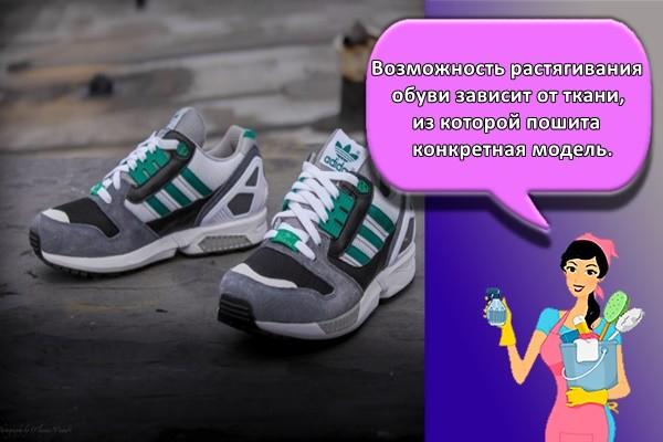 Возможность растягивания обуви зависит от ткани, из которой пошита конкретная модель.
